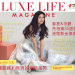 LuxeLife_AirChina_Cover